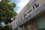 モンテドールって店のバナナケーキが有名らしい。