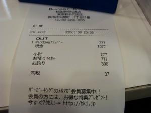 はい、777円の証拠写真です。