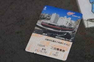 二日間乗り放題の乗車券1,000円