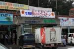 道の駅許田。かなり人がいました。