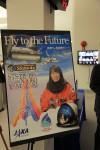 JAXAのリレーションカウンターの前に山崎さんのポスターが。