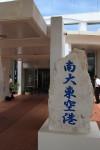 デザインを見て宮古島空港を思い出した。似てる。