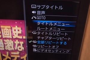 DVD再生メニュー