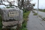 旧石垣空港まで散歩。懐かしい。