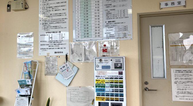 BW'Sで松島に行ったよ